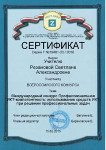 certificate_si2ttrbanhmv3fl8gybvvyd6knjv4whn