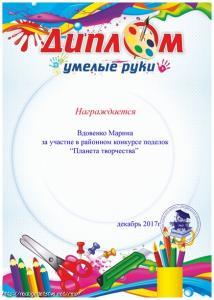 вдовенко