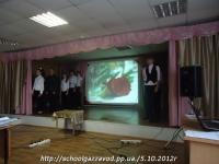 День учителя 2012