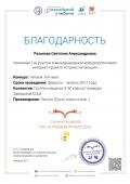 blagodarnostb-chtenie-27999-uchitelb-1-konkurs-chitaem-tyutcheva