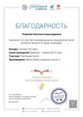 blagodarnostb-chtenie-28057-uchitelb-1-konkurs-chitaem-tyutcheva