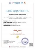 blagodarnostb-chtenie-28100-uchitelb-1-konkurs-chitaem-tyutcheva-1