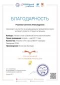 blagodarnostb-chtenie-30828-uchitelb-1-konkurs-chitaem-stihi-o-velikoy-otechestvennoy-voyne