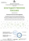 letter_rezanova_svetlana_aleksandrovna_163146-2
