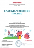 letter_rezanova_svetlana_aleksandrovna_163146-3