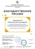 letter_rezanova_svetlana_aleksandrovna_163146