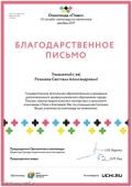 letter_rezanova_svetlana_aleksandrovna_287785