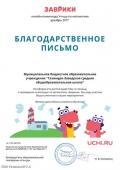 letter_school_rezanova_svetlana_aleksandrovna_287785-1_0