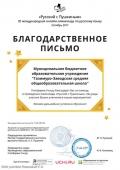 letter_school_rezanova_svetlana_aleksandrovna_287785