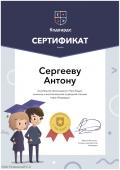 certificate_14