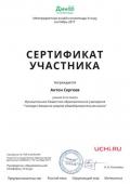 sertifikat_anton_sergeev_2021895