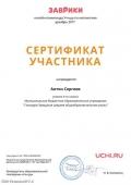 sertifikat_anton_sergeev_2021895_0