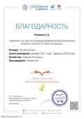 blagodarnostb-chtenie-38492-uchitelb-1-konkurs-chitaem-bloka