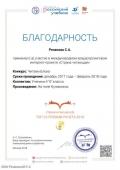 blagodarnostb-chtenie-38645-uchitelb-1-konkurs-chitaem-bloka