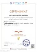 sertifikat-chtenie-38484-uchastnik-1-konkurs-chitaem-bloka