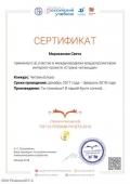 sertifikat-chtenie-38490-uchastnik-1-konkurs-chitaem-bloka