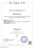 sertifikat-chtenie-38492-uchastnik-1-konkurs-chitaem-bloka-1