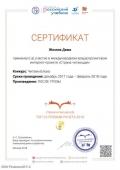 sertifikat-chtenie-38502-uchastnik-1-konkurs-chitaem-bloka