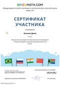 certificate_1779097