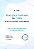 active_teacher_rezanova_svetlana_aleksandrovna