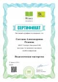 sertificate_116bc8ea79a2fac2718