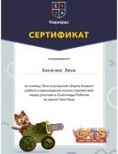 kodvars1800010