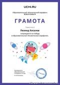 diplom_leonid_kiselev3