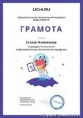 diplom_stepan_nomokonov