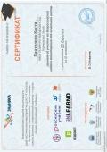 1408555-hires_mw_e_2017-certificate