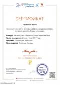 sertifikat-chtenie-30828-uchastnik-4-konkurs-chitaem-stihi-o-velikoy-otechestvennoy-voyne