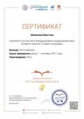 sertifikat-chtenie-33265-uchastnik-1-konkurs-leto-krasnoe