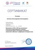 certificate_4629261-1