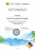 certificate_4661837-1