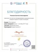 blagodarnostb-chtenie-33253-uchitelb-1-konkurs-leto-krasnoe
