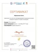sertifikat-chtenie-33253-uchastnik-1-konkurs-leto-krasnoe