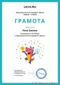 diplom_lena_zanina