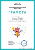 diplom_valeriya_lozovaya