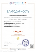 blagodarnostb-chtenie-32150-uchitelb-1-konkurs-chitaem-nikolaya-nekrasova