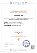 sertifikat-chtenie-32150-uchastnik-1-konkurs-chitaem-nikolaya-nekrasova