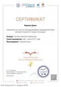 sertifikat-chtenie-32457-uchastnik-1-konkurs-chitaem-nikolaya-nekrasova