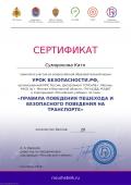 certificate-8