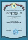 certificate-zavush_1