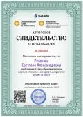 certificate_buklet_po_orkse