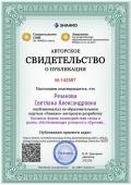 certificate_osnovnye_formy_vzaimodejstviya_semi_i_shkoly_obespechivayuschie_uspeshnost_obucheniya_mladshego_shkolnika