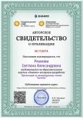 certificate_prezentatsiya_po_literaturnomu_chteniyu_byliny