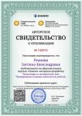 certificate_prezentatsiya_po_metodicheskoj_teme_formirovanie_osnovnyh_komponentov_uchebnoj_deyatelnosti_uchaschihsya