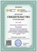 certificate_stsenarij_prazdnika_raduga_detstva