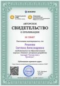 certificate_stsenarij_puteshestvie_v_lukomore