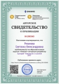 certificate_stsenarij_znakomstvo_so_shkoloj_2010-1