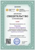 certificate_udivitelnye_lesa_planety